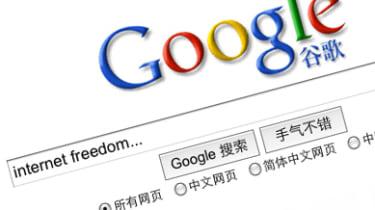 internet freedom on Google.cn